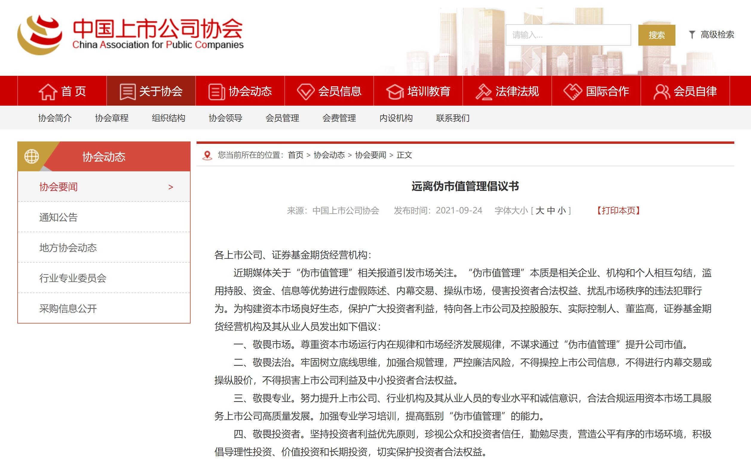 中国上市公司协会等四协会发布远离伪市值管理倡议书