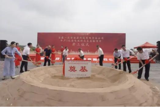 宜春一欣电池铝壳及盖板制造项目开工 总投资25亿元