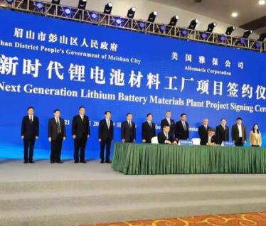 总投资5亿美元 雅保新时代锂电池材料工厂落户四川眉山
