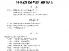 中国能源装备年鉴定稿 中国电池网编撰储能章节