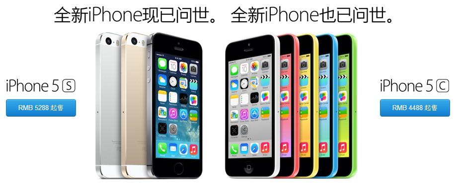 苹果iPhone 5S今天发售 官网预售名额全部告罄