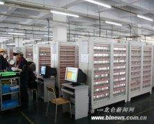 """宁波维科电池确认出席2013年锂电""""达沃斯"""""""