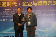 恒通电动客车邓平荣获2013年度市场商业模式人物