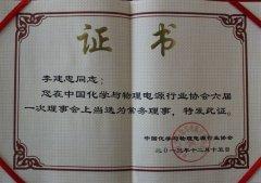 李建忠当选中国化学与物理电源行业协会常务理事