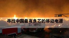 """【工厂爆炸记】寻找中国最有""""良芯""""的移动电源"""