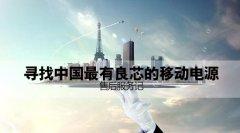 """【售后服务记】寻找中国最有""""良芯""""移动电源"""