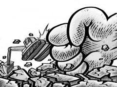 八部委联合开展打击稀土违法行为专项行动