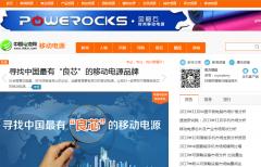 线上推广线下团购 中国电池网移动电源12月售8万