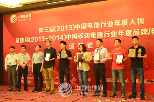 移动电源行业年度创新获奖品牌、年度人物及最佳供应商揭晓