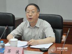 工信部副部长苏波详解新能源车推广应用指导意见