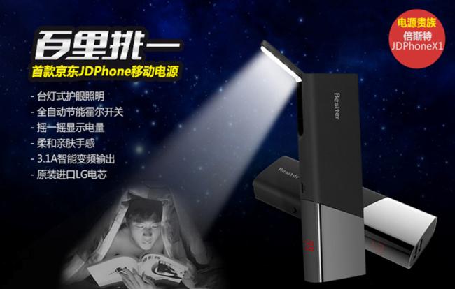 首款京东移动电源  倍斯特天王星预售受欢迎