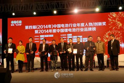 第四届(2014年)中国电池行业年度人物/创新奖今日颁布