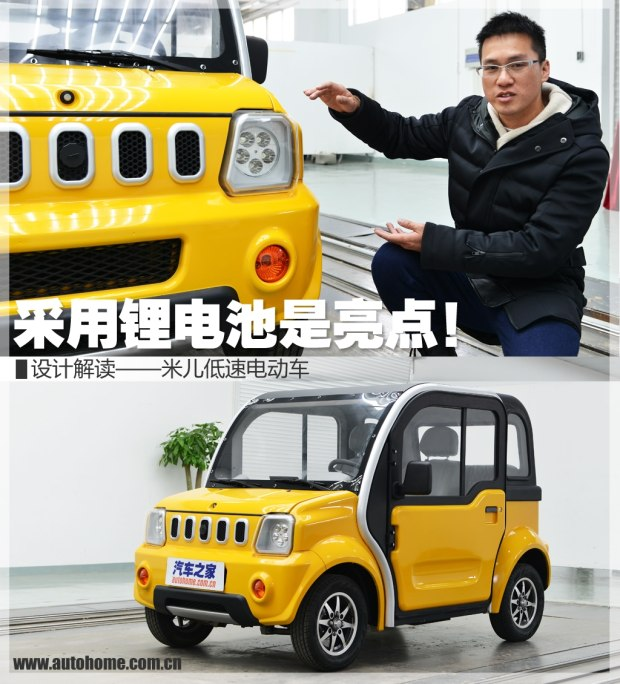 米儿低速电动车设计解读 使用锂电池是亮点