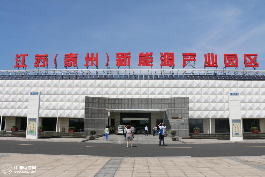锂电雷火苹果app产业链调研团在江苏泰州调研