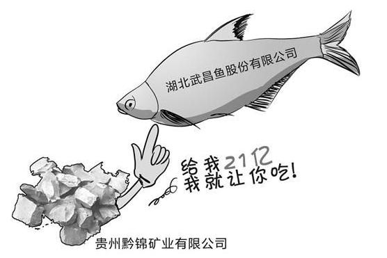 武昌鱼拟13亿元收购黔锦矿业  主营镍钼原矿