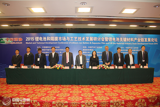 2015锂电池和隔膜市场与工艺技术发展研讨会