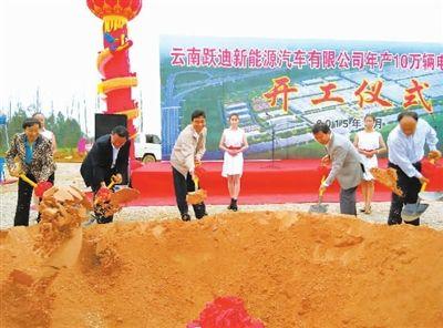 云南曲靖年产10万辆电动汽车项目开工 总投资15亿