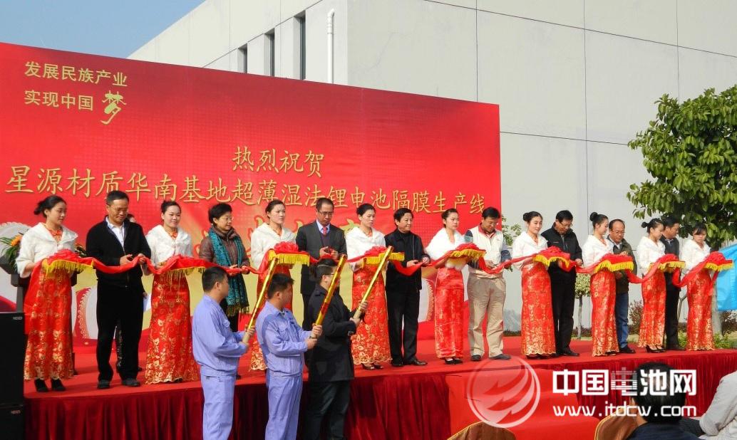 深圳市星源材质科技股份有限公司投产仪式