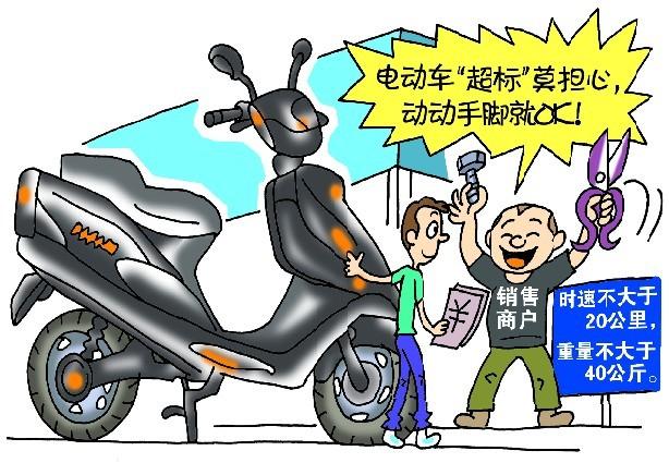 """惠州超标电动车26万辆上牌 还有13万辆是""""黑车"""""""