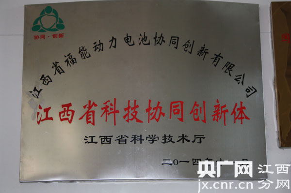 2014年福斯特获批江西省科技协同创新体