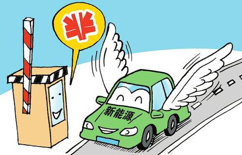 先征后补 山西新能源汽车省境内高速收费减半