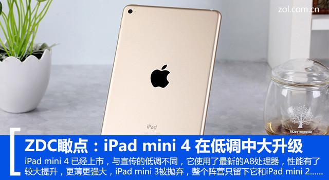 ZDC瞰点:iPad mini 4 在低调中大升级