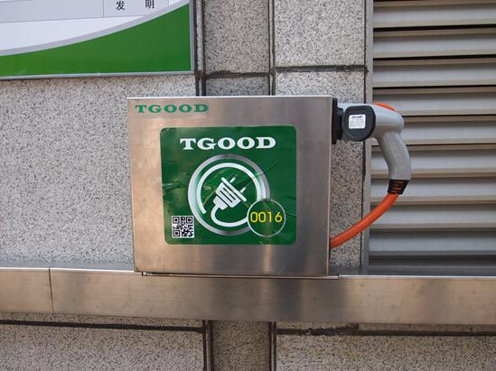 <b>特来电充电项目落户青岛西海岸 将建200个充电站</b>