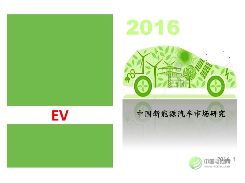 中国新能源汽车市场研究