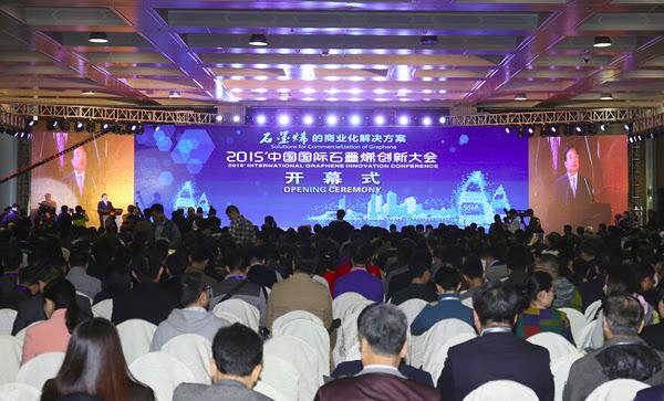 2016'中国国际石墨烯创新大会