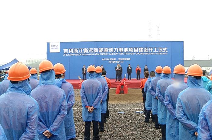 吉利集团投资20.5亿建设金华动力电池项目 产能为150万Kwh