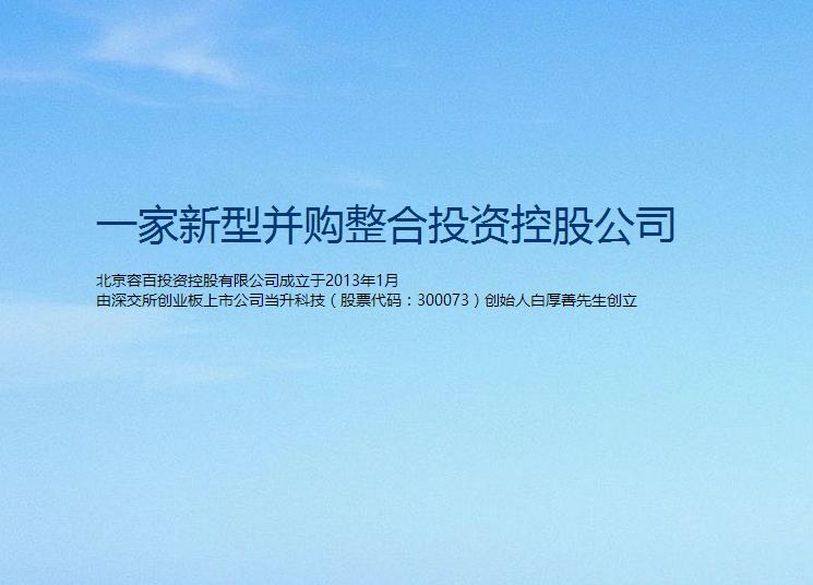 北京容百投资控股有限公司