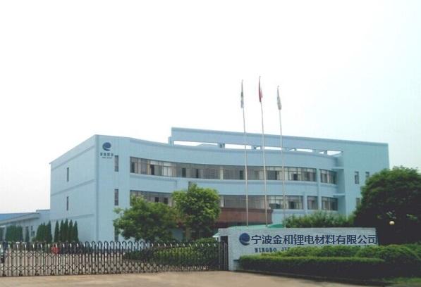 宁波金和锂电材料有限公司