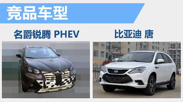 """上汽名爵推首款""""电动""""SUV 即将上市"""