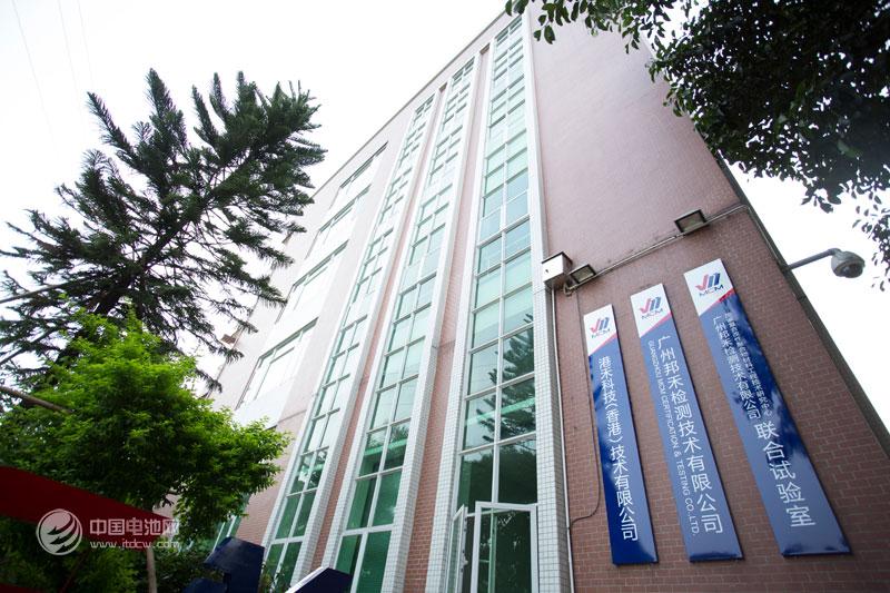 广州邦禾检测技术有限公司