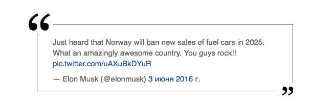 挪威考虑十年内禁售化石燃料汽车 特斯拉乐翻天