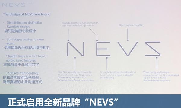 """萨博""""改名""""NEVS 5款电动车将在中国投产"""