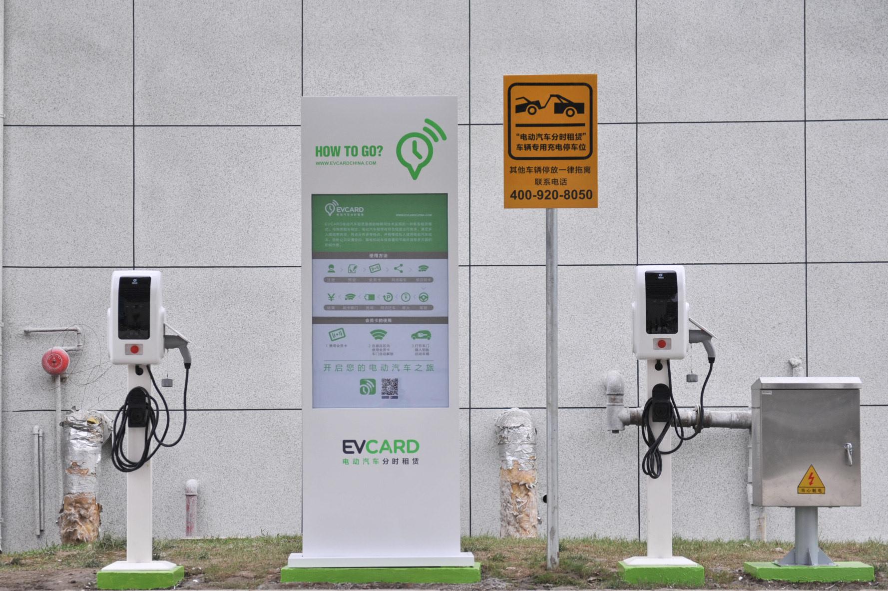 新能源汽车分时租赁