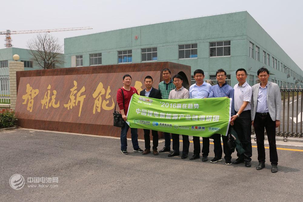 中国锂电新能源产业链调研团一行调研江苏智航新能源
