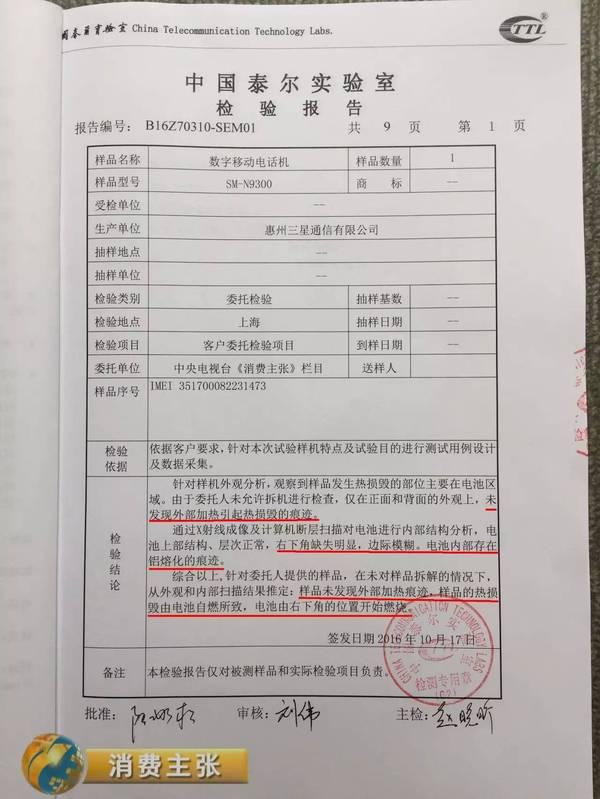 央视曝光:国行爆炸Note7检测报告 是电池自燃非外部加热