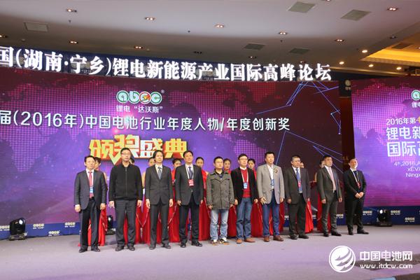 第六届中国电池行业年度人物/年度创新奖颁奖盛典隆重举行