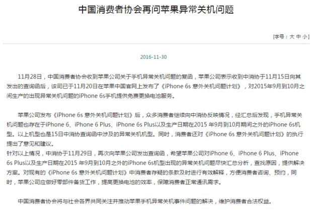 iPhone6系列集体出现异常关机问题 中消协再问苹果公司