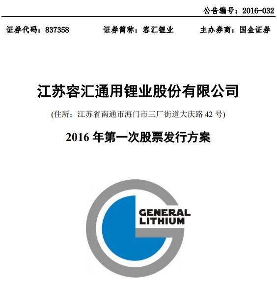 容汇锂业募资4.4亿加码主业  上半年净利润6331万
