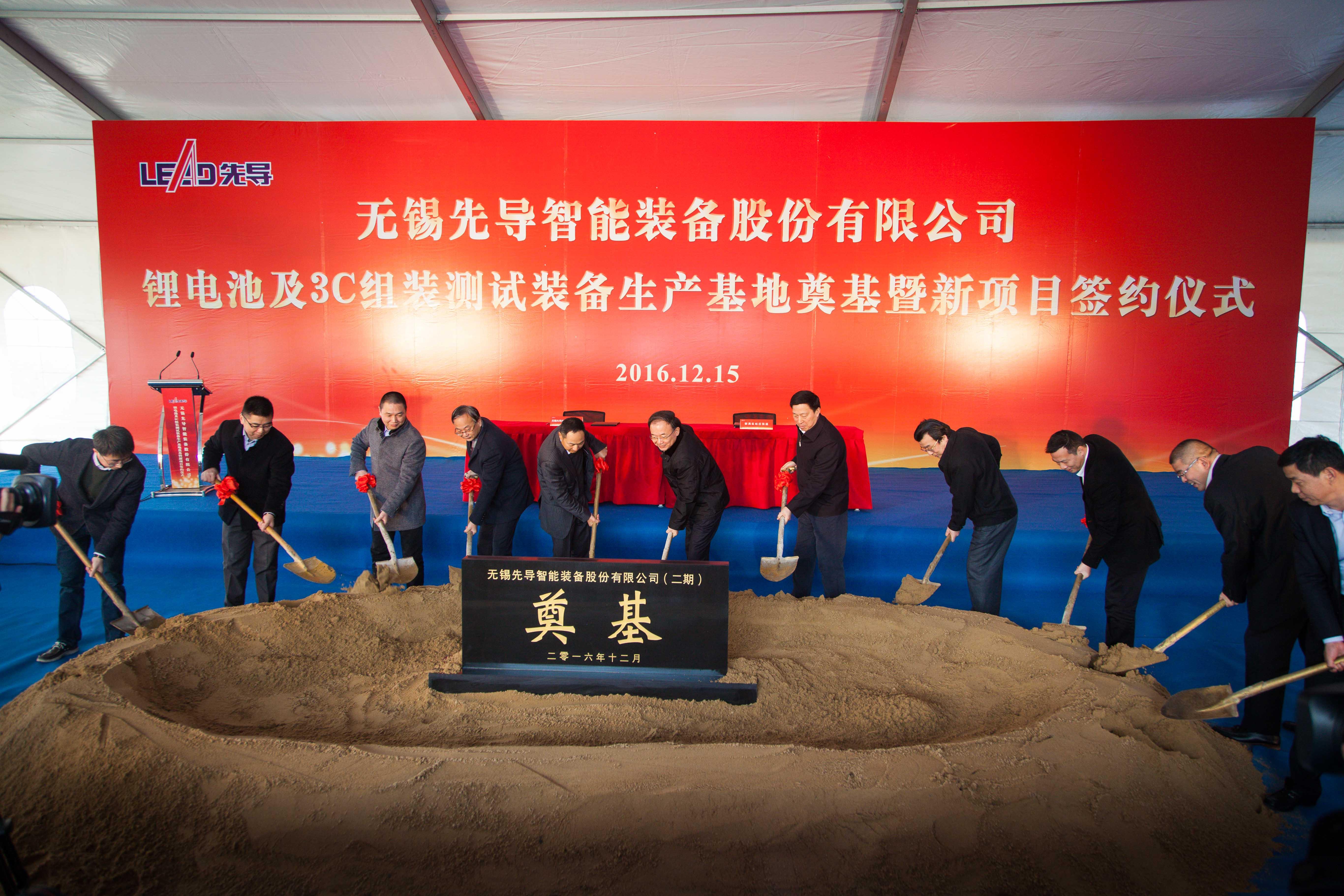 无锡先导锂电池及3C高端智能装备生产基地奠基 总投资10亿元