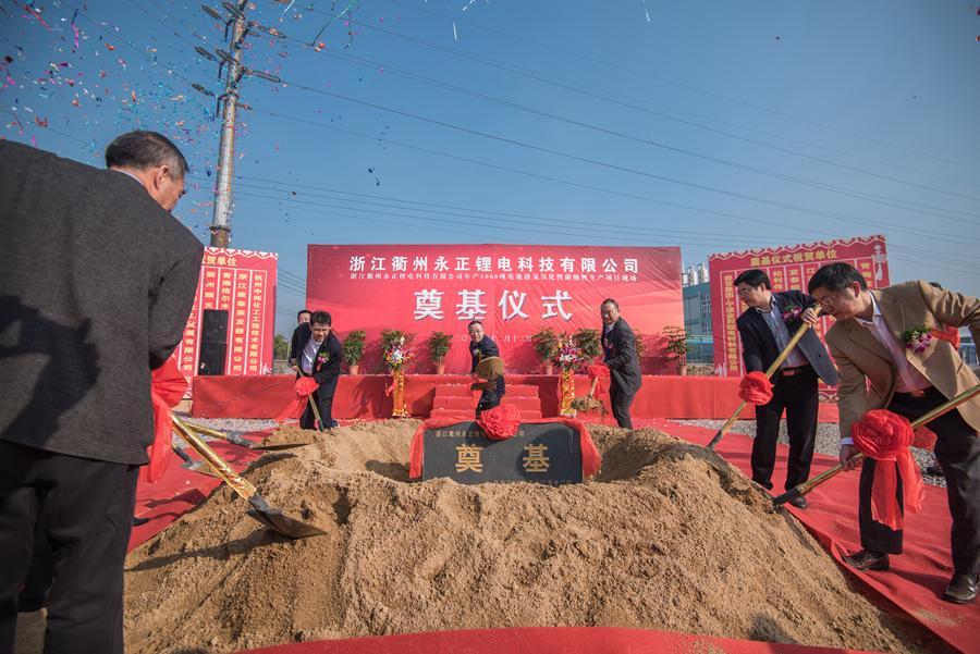永正锂电年产5000吨电池级氢氧化锂项目开工 总投资1.02亿元