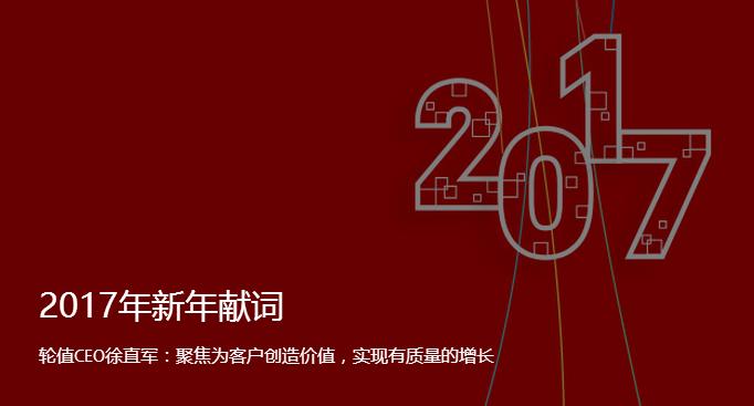 华为实现5200亿元销售收入 运作效率待改善_中国电池网