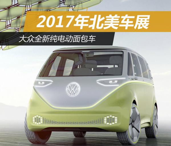 2019年北美车展:大众全新纯电动面包车