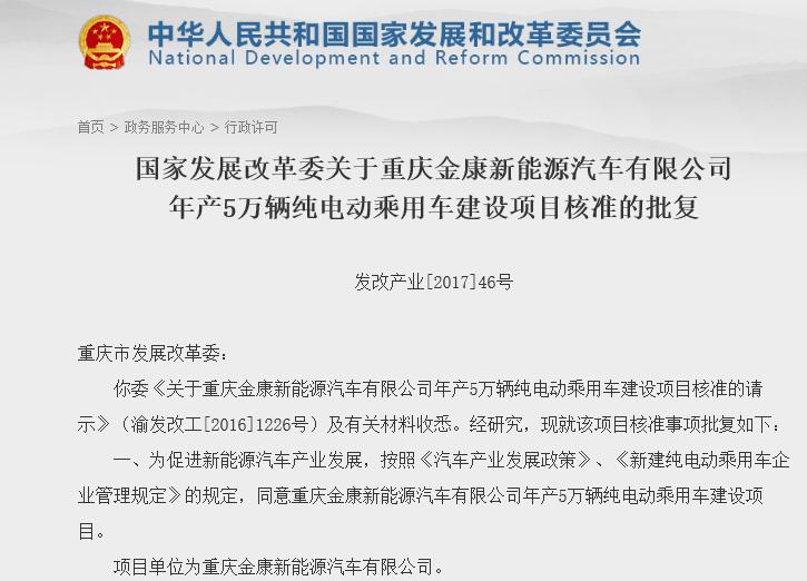2017年第一张牌照!重庆金康年产5万辆纯电动乘用车建设项目获批
