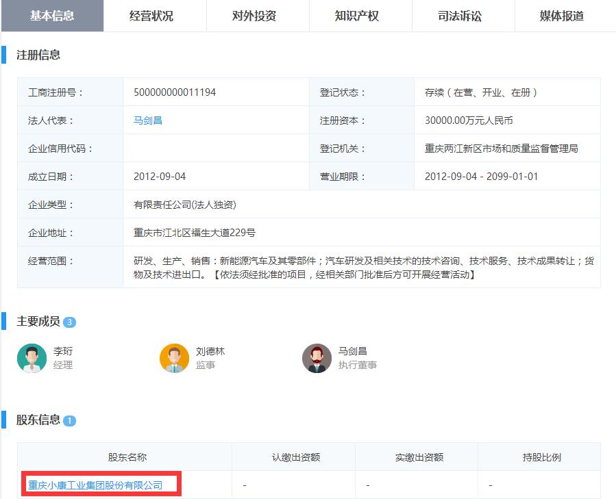 重庆金康新能源汽车有限公司