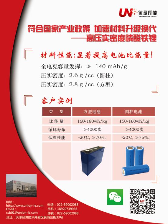 天津优量锂能科技有限公司