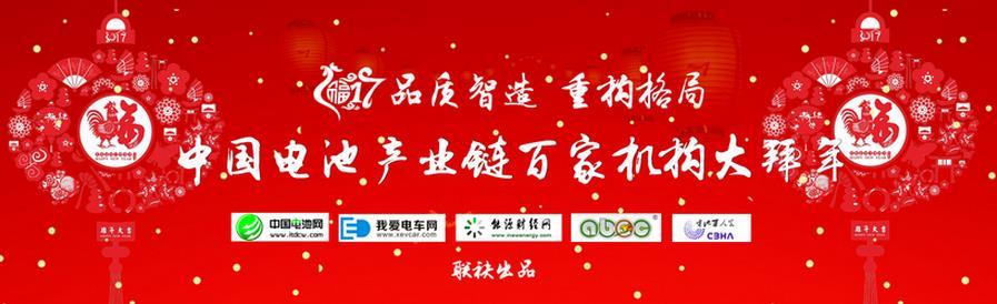 品质智造 重构格局 中国电池产业链百家机构大拜年